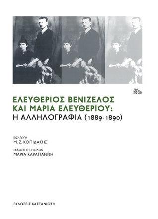 Ελευθέριος Βενιζέλος και Μαρία Ελευθερίου: Η αλληλογραφία (1889-1890)