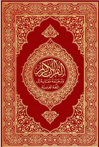 Translation of the Meanings of THE NOBLE QURAN in the French Language