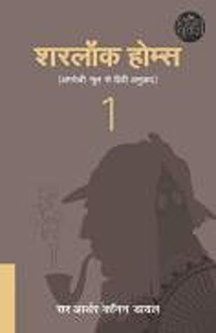 Sherlock Holmes Part-1 Hindi