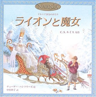 Chronicles of Narnia: The Lion, the Witch and the Wardrobe (Picture Book)