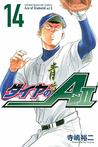 ダイヤのA act II 14 [Daiya no A Act II 14] (Ace of Diamond Act II, #14)