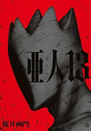 亜人 13 (Ajin: Demi-Human, #13)