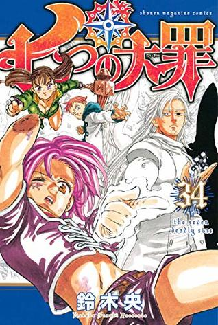 七つの大罪 34 [Nanatsu no Taizai 34] (The Seven Deadly Sins, #34)