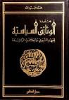 مجموعة الوثائق السياسية للعهد النبوي و الخلافة الراشدة by محمد حميد الله