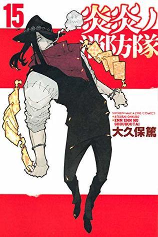 炎炎ノ消防隊 15 [Enen no Shouboutai 15] (Fire Force, #15)