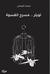 تويتر مسرح القسوة by محمد العباس