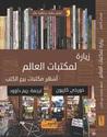 زيارة لمكتبات العالم  by Jorge Carrión