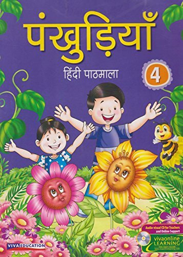 Pankhudiya, New 2016 Edition, Book 4
