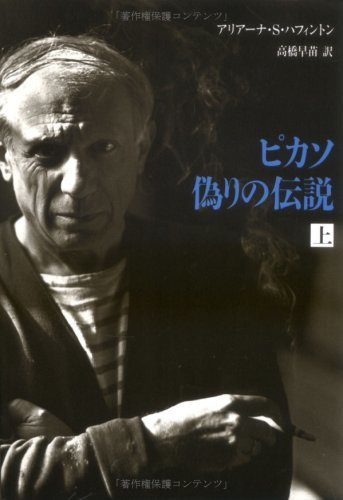 Picasso: Creator and Destroyer [Japanese Edition] (Volume # 1)