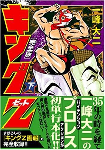 King Z Second Half (Manga Shop Series 172)