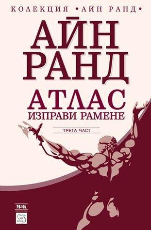 Atlas izpravi ramene, treta chast / Атлас изправи рамене, трета част (Bulgarian)