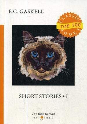 Short Stories. Part 1