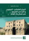 الصراع العثماني – الصفوي وآثاره في الشيعية في شمال بلاد الشام