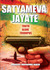Satyameva Jayate - Truth Alone Triumphs