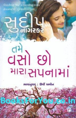 તમે વસો છો મારા સપનામાં You Are Trending In My Dreams - Gujarati Edition)