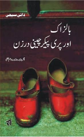 Balzac aur Pari Paikar Cheeni Darzan / بالزاک اور پری پیکر چینی درزن