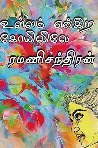 Ramanichandran New Tamil Novels Free Download Pdf