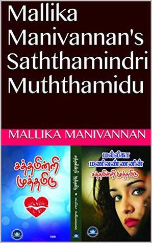 Mallika Manivannan's Saththamindri Muththamidu