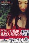 Alones [Japanese Edition]