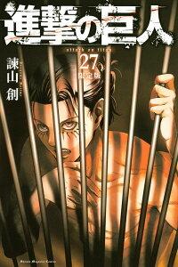 進撃の巨人 27 限定版 [Shingeki no Kyojin 27: Limited Edition] (Attack on Titan, #27)