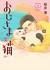 おじさまと猫 2 (Ojisama to Neko, #2)