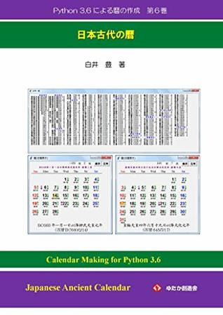 calendar making for python 36 no6 japanese ancient calendar by