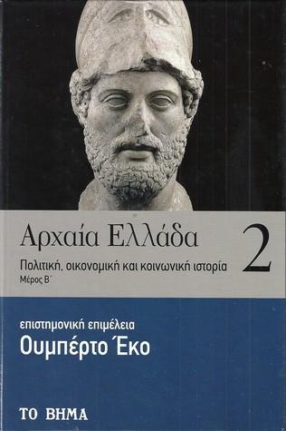 Αρχαία Ελλάδα: Πολιτική, οικονομική και κοινωνική ιστορία, Μέρος Β' (Αρχαία Ελλάδα, #2)