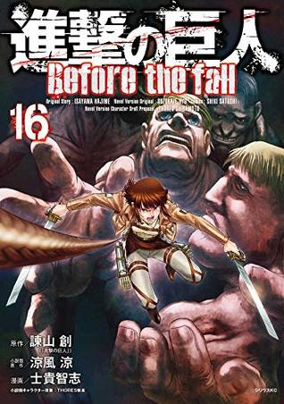 進撃の巨人 Before the Fall 16 [Shingeki no Kyojin (Attack on Titan: Before the Fall Manga, #16)