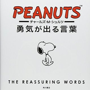 Words that Charles Schulz ? M ? courage comes out ( non- fiction book )