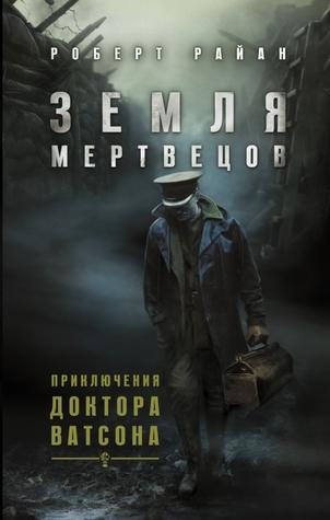 Земля мертвецов (Приключения доктора Ватсона, #1)