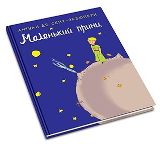 In Russian. Malen'kiy prints. Le Petit Prince. The Little Prince. Маленький принц