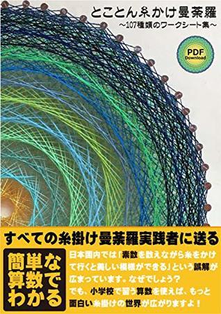 string art mandalas special edition: 107 work sheets stringart and math design