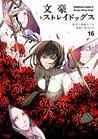 文豪ストレイドッグス 16 (Bungo Stray Dogs Manga, #16)