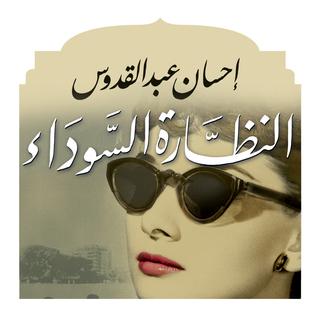 102c50e1c النظارة السوداء by إحسان عبد القدوس