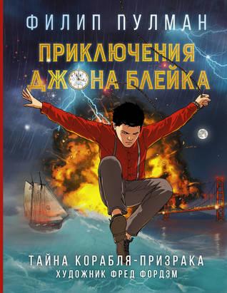 Приключения Джона Блейка: Тайна корабля-призрака