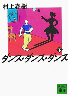 ダンス・ダンス・ダンス 下