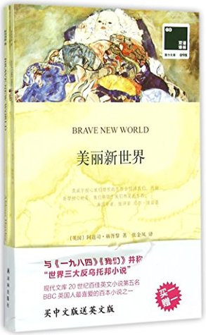 Brave New World( with the English Version as Present)