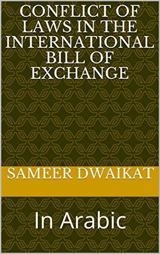Conflict of Laws in the International Bill of Exchange: تنازع القوانين في السفتجة الدولية