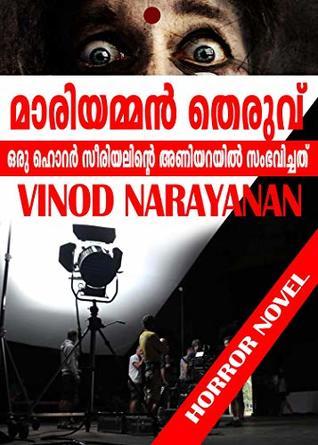 Mariyamman Theruvu: Malayalam Horror Novel (Malayalam Novel Book 3)
