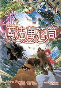魔法萬花筒:奎師塔門西的眾世界(05)