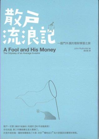 Online book pdf free download 散戶流浪記:一個門外漢的理財學習之旅 PDF by John Rothchild