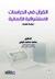 القرآن في الدراسات الاستشراقية الألمانية؛ دراسة نقدية by محمد محمد غزوي