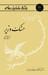 حسنک وزیر از تاریخ بیهقی
