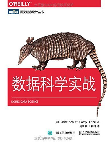 Doing Data Science/Chinese Edition