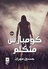 كومبارس متكلم by حسين مهران
