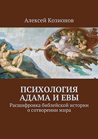 Психология Адама и Евы: Расшифровка библейской истории о сотворении мира