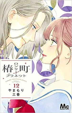 椿町ロンリープラネット 12 [Tsubaki-chou Lonely Planet 12]