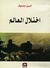 اختلال العالم by Amin Maalouf