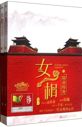 The Female Minister (the Legend of Lu Zhen, 2 Volumes)