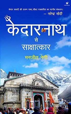 Kedarnath se Sakshatkar